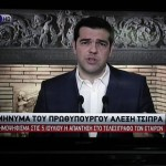 epa04820848 A general view shows a TV screen displaying Greek Prime Minister Alexis Tsipras announcing a bailout referendum on the Greek debt deal to take place on 05 July 2015, during a televised speech on the state TV ERT in Athens, Greece, 27 June 2015. Greek voters will decide in a referendum whether their government should accept an economic reform package put forth by Greece's creditors, Greek Prime Minister Alexis Tsipras announced. Tsipras says he had already informed President Prokopis Pavlopoulos and the largest opposition party, the conservative New Democracy party, of the plans.  EPA/SIMELA PANTZARTZI